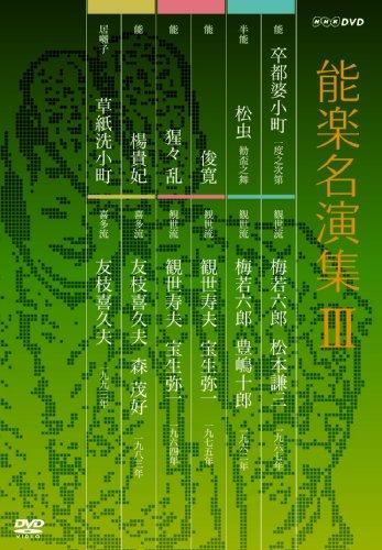 能楽名演集 DVD-BOX III