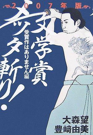 文学賞メッタ斬り! 2007年版
