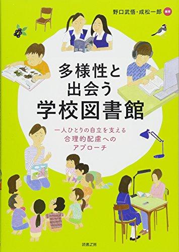 多様性と出会う学校図書館 ―一人ひとりの自立を支える合理的配慮へのアプローチ―の詳細を見る