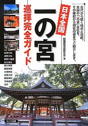 日本全国一の宮巡拝完全ガイドの詳細を見る