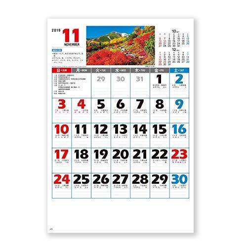 新日本カレンダー 2019年 文字月表 風景入り カレンダー 壁掛け NK420 (2019年 1月始まり)