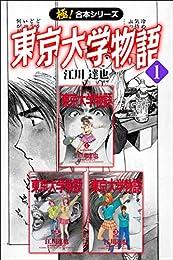 【極!合本シリーズ】 東京大学物語1巻