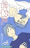 君と僕。 6巻 (デジタル版ガンガンコミックス)