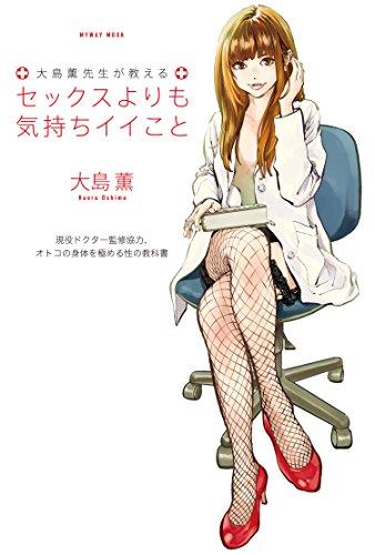 大島薫先生が教えるセックスよりも気持ちイイこと・・・