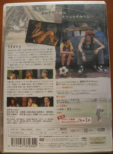おれさま [DVD]