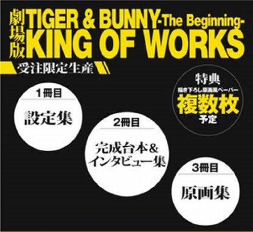 劇場版 TIGER & BUNNY -The Beginning- KING OF WORKSの詳細を見る