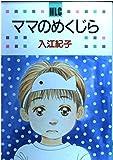 ママのめくじら / 入江 紀子 のシリーズ情報を見る