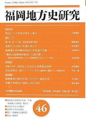 福岡地方史研究〈第46号〉