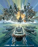 紺碧の艦隊×旭日の艦隊 Blu-ray Box 3[PCXE-60018][Blu-ray/ブルーレイ]