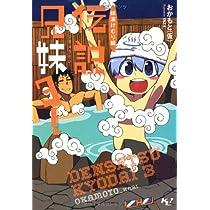 伝説兄妹 3! (このライトノベルがすごい!文庫) (このライトノベルがすごい!文庫)