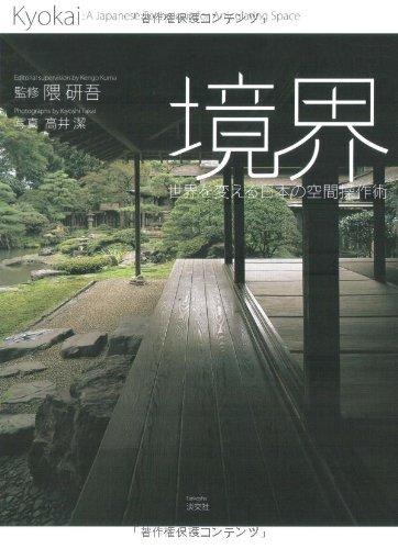 境界―世界を変える日本の空間操作術の詳細を見る