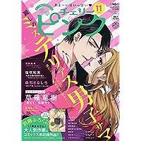 恋愛チェリーピンク 2021年 11 月号 [雑誌]: エレガンスイブ 増刊