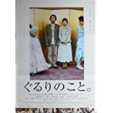 kapo67) 日本映画:劇場映画ポスター【ぐるりのこと】 リリーフランキー