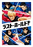 ラスト・ホールド![DVD]