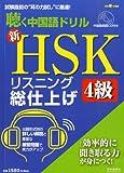 新HSKリスニング総仕上げ4級 2013年 12月号 [雑誌]
