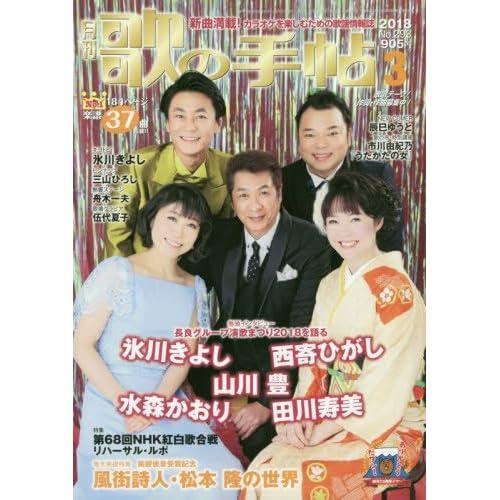 月刊歌の手帖 (2018年3月号)