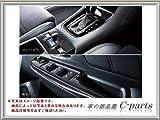 SUBARU(スバル) 純正部品 WRX S4 カーボン調パネル 2点キット J1317VA430