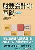 財務会計の基礎(第5版)
