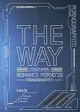横浜ロマンスポルノ'16 ~THE WAY~ Live in YOKOHAMA STADIUM(初回生産限定盤)[Blu-ray]