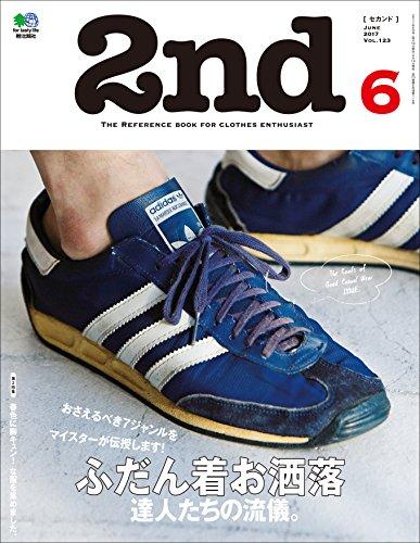 2nd(セカンド) 2017年6月号 Vol.123[雑誌]