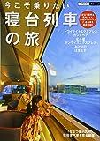 今こそ乗りたい 寝台列車の旅 (JTBの交通ムック)