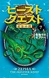 ビースト・クエスト7 怪物イカ ゼファー (黄金の鎧)
