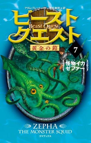 ビースト・クエスト7 怪物イカ ゼファー (黄金の鎧)の詳細を見る
