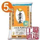金芽米(無洗米) 大分県産ヒノヒカリ 5kg
