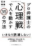 プロ弁護士の「心理戦」で人を動かす35の方法 [単行本] / 石井琢磨 (著); すばる舎 (刊)