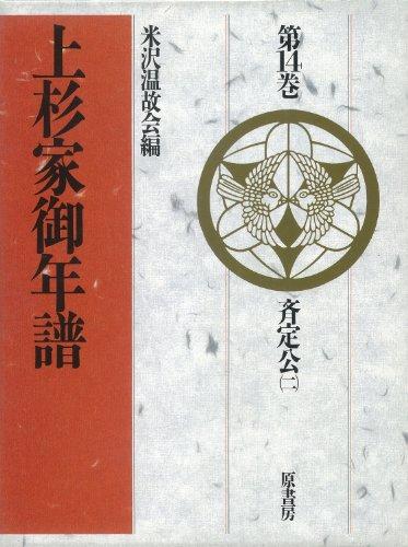 上杉家御年譜 第14巻 斉定公 2