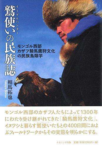 鷲使いの民族誌-モンゴル西部カザフ騎馬鷹狩文化の民族鳥類学-