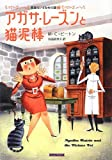アガサ・レーズンと猫泥棒—英国ちいさな村の謎〈2〉 (コージーブックス)