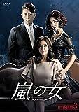 [DVD]嵐の女 DVD-BOX3