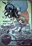 マカロンムーン (Nemuki+コミックス)