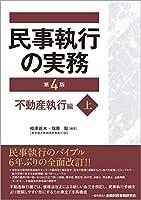 民事執行の実務【第4版】不動産執行編(上)