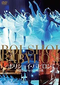 ボリショイ・バビロン 華麗なるバレエの舞台裏 [DVD]