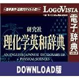 研究社理化学英和辞典 for Win ダウンロード版 [ダウンロード]