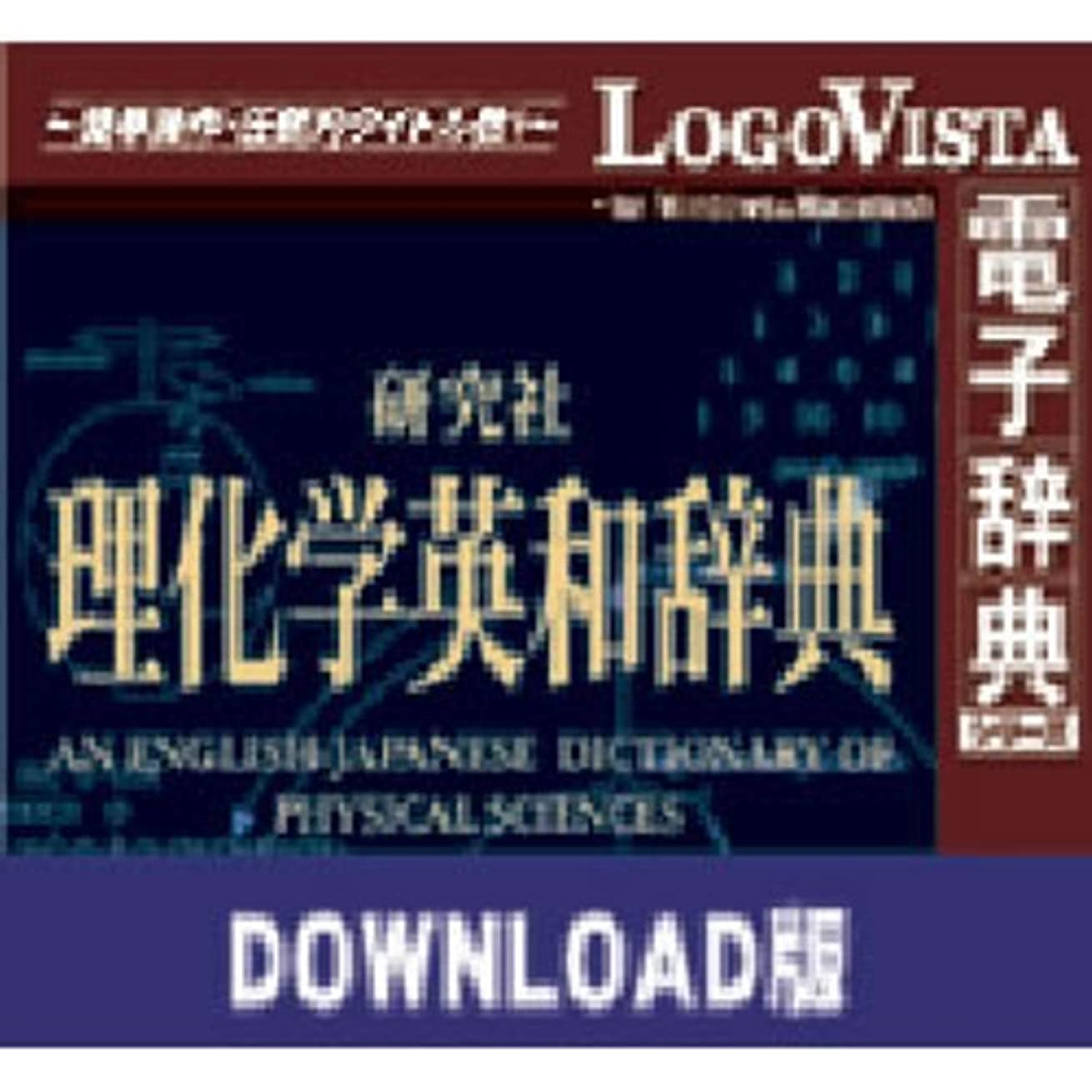 おいしい供給オリエンタル研究社理化学英和辞典 for Mac ダウンロード版 [ダウンロード]