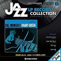 ジャズLPレコードコレクション 65号 (アイドル・モーメンツ グラント・グリーン) [分冊百科] (LPレコード付) (ジャズ・LPレコード・コレクション)