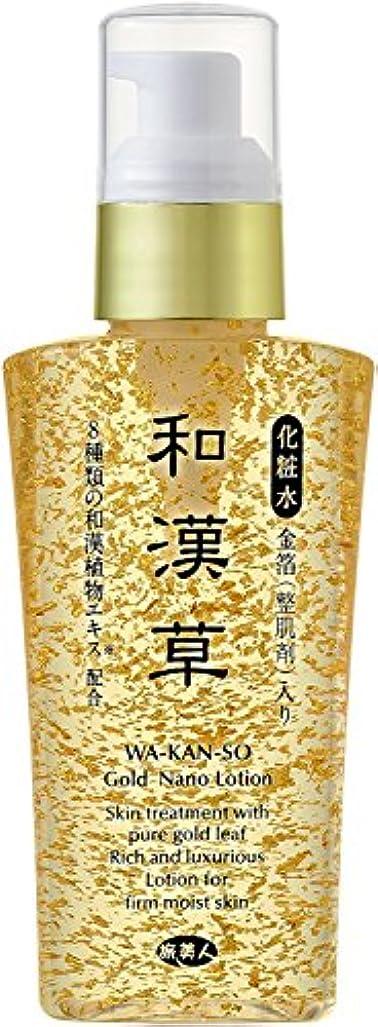 蒸留領域入場料旅美人 和漢草 ゴールドナノローション(化粧水)120ml 金箔(整肌剤)入り