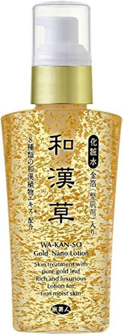処方聴覚障害者森林旅美人 和漢草 ゴールドナノローション(化粧水)120ml 金箔(整肌剤)入り