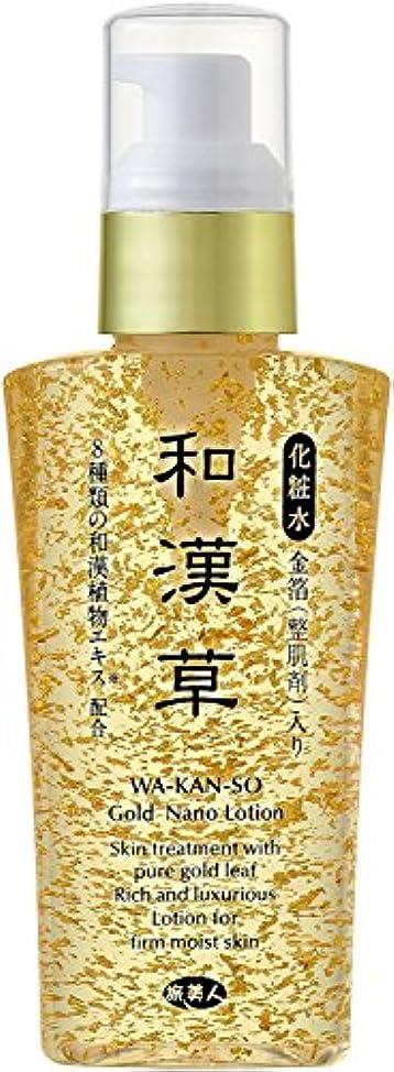 傾いた鉄敬礼旅美人 和漢草 ゴールドナノローション(化粧水)120ml 金箔(整肌剤)入り