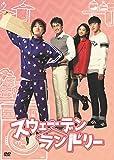 スウェーデンランドリー DVD-BOX1[DVD]