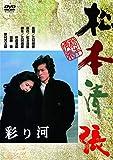 <あの頃映画> 彩り河 [DVD] 画像