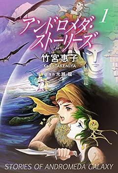 アンドロメダ・ストーリーズ 1巻
