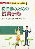 初任者のための授業研修 (TOSS流・授業力アップへの極意)