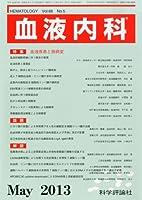 血液内科 2013年 05月号 [雑誌]