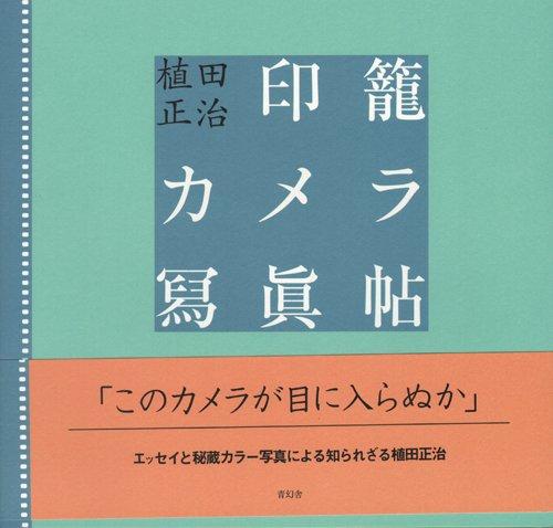 印籠カメラ寫眞帖の詳細を見る