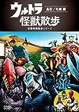ウルトラ怪獣散歩 〜鳥取/札幌 編〜[SSBX-2658][DVD] 製品画像