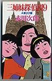 三姉妹探偵団〈9 青ひげ篇〉 (講談社ノベルス)